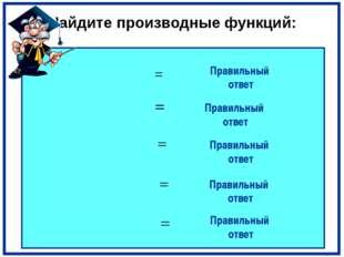 Правильный ответ Правильный ответ Правильный ответ Правильный ответ Правильн