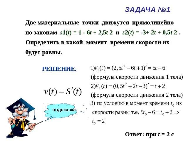 Две материальные точки движутся прямолинейно по законам s1(t) = 1 - 6t + 2,5...
