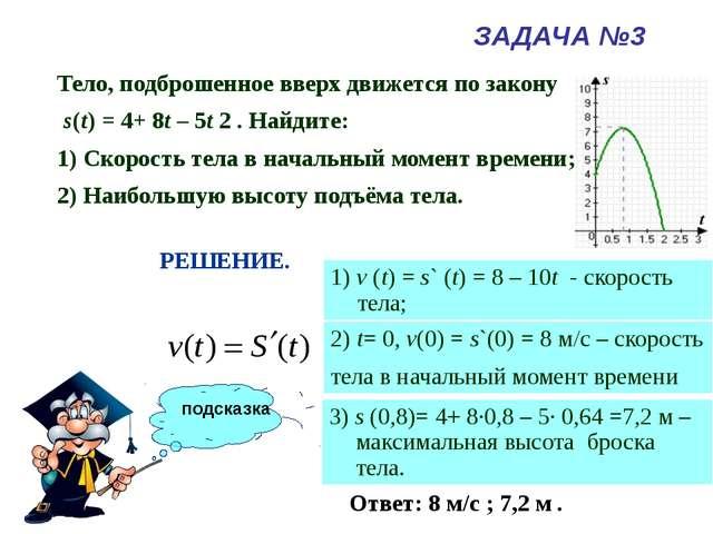 подсказка Тело, подброшенное вверх движется по закону s(t) = 4+ 8t – 5t 2 . Н...