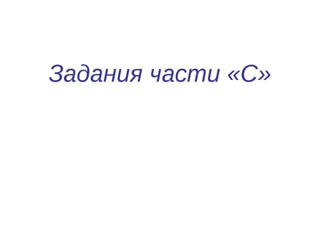 Задания части «С»