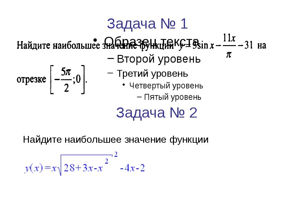 Задача № 1 Задача № 2 Найдите наибольшее значение функции