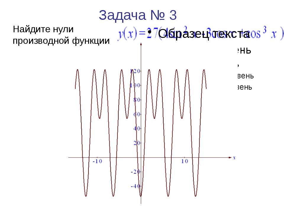 Задача № 3 Найдите нули производной функции