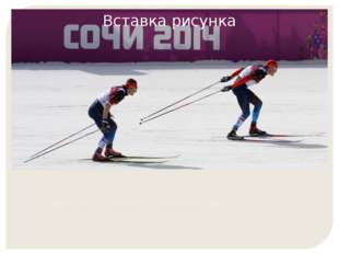 Лыжные гонки – зимний вид спорта .