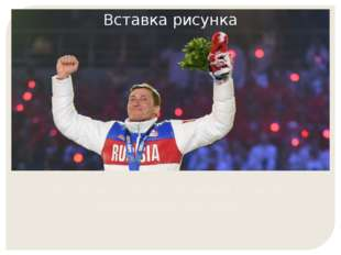 Золотая медаль по лыжным гонкам у Александра Легкова.