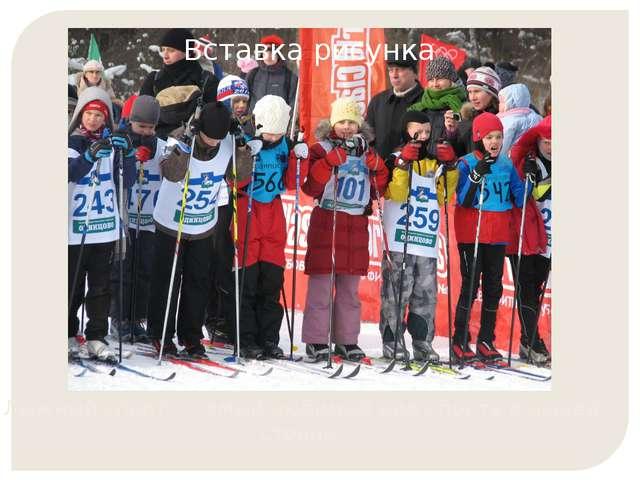 Лыжный спорт - самый любимый вид спорта в нашей стране.