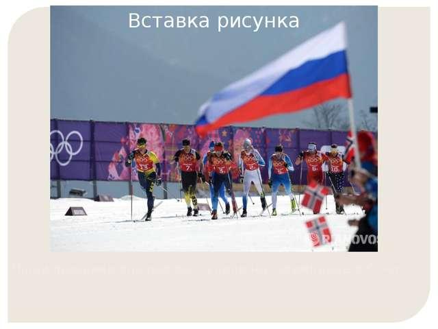 Наши лыжники хорошо выступали на олимпиаде в Сочи.