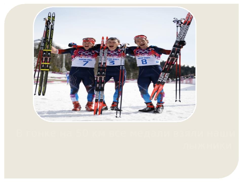 В гонке на 50 км все медали взяли наши лыжники
