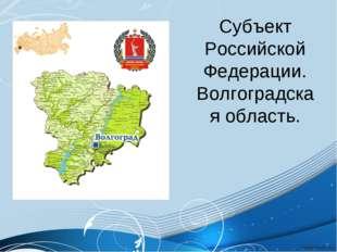 Субъект Российской Федерации. Волгоградская область.