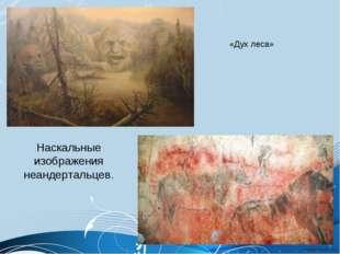 «Дух леса» Наскальные изображения неандертальцев.