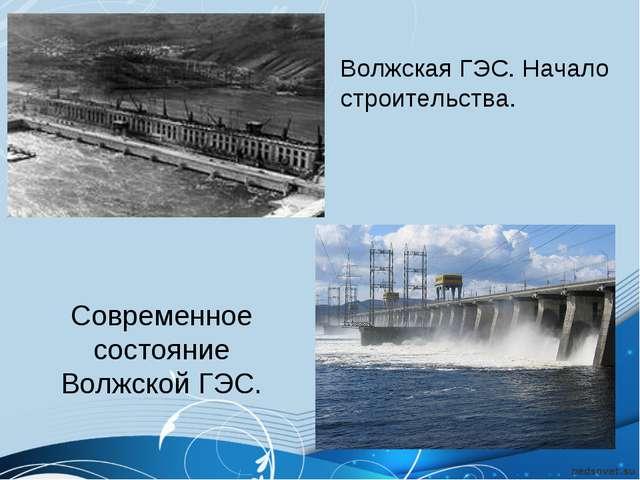 Современное состояние Волжской ГЭС. Волжская ГЭС. Начало строительства.