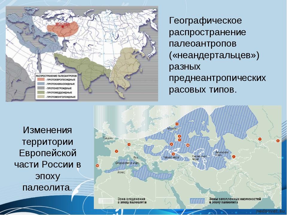 Изменения территории Европейской части России в эпоху палеолита. Географическ...