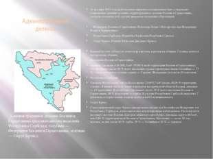 Административное деление 14 декабря 1995 года Дейтонскими мирными соглашениям