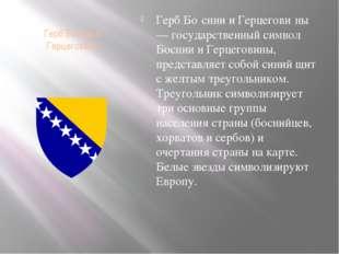Герб Боснии и Герцеговины Герб Бо́снии и Герцегови́ны — государственный симво