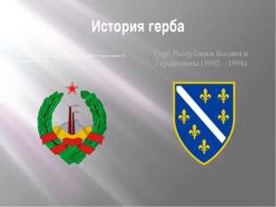 История герба Герб Социалистической Республики Босния и Герцеговина 31 декабр