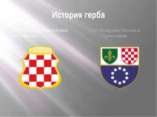История герба Герб Хорватской республики Герцег-Босна Герб Федерации Боснии и