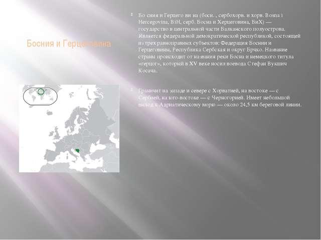 Босния и Герцеговина Бо́сния и Герцего́ви́на (босн. , сербохорв. и хорв. Bosn...