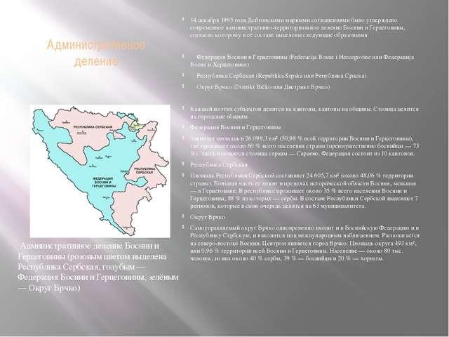Административное деление 14 декабря 1995 года Дейтонскими мирными соглашениям...