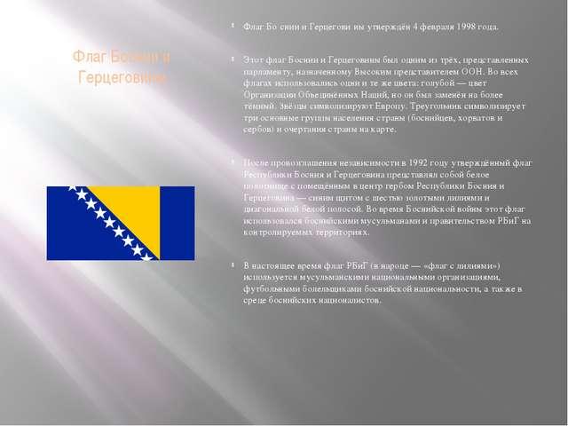 Флаг Боснии и Герцеговины Флаг Бо́снии и Герцегови́ны утверждён 4 февраля 199...