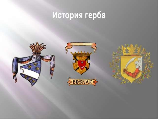 История герба