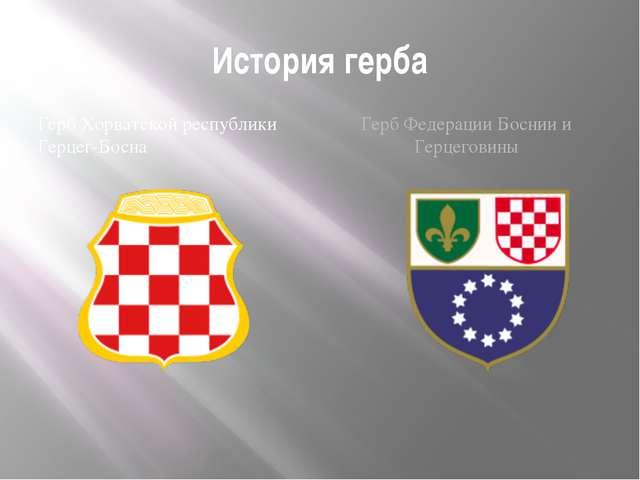 История герба Герб Хорватской республики Герцег-Босна Герб Федерации Боснии и...