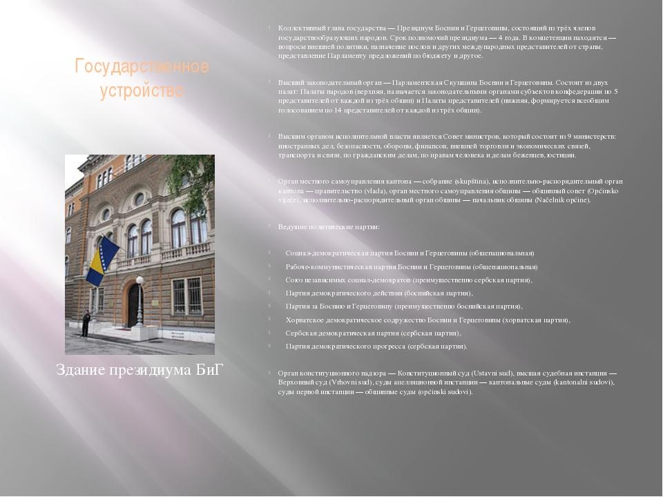 Государственное устройство Коллективный глава государства — Президиум Боснии...