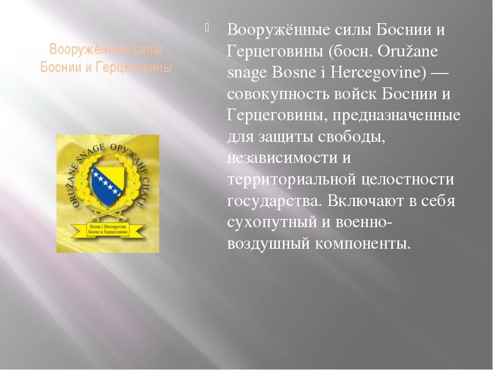 Вооружённые силы Боснии и Герцеговины Вооружённые силы Боснии и Герцеговины (...