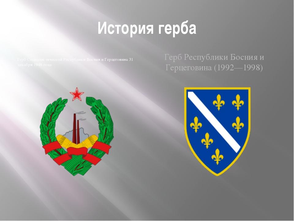 История герба Герб Социалистической Республики Босния и Герцеговина 31 декабр...