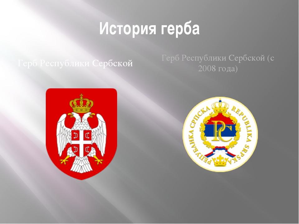История герба Герб Республики Сербской Герб Республики Сербской (с 2008 года)