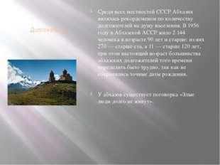 Долгожители Среди всех местностей СССР Абхазия являлась рекордсменом по колич