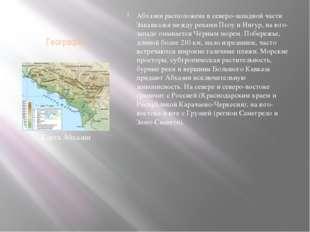 География Абхазия расположена в северо-западной части Закавказья между реками