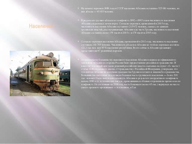 Население На момент переписи 1989 года в СССР население Абхазии составляло 52...
