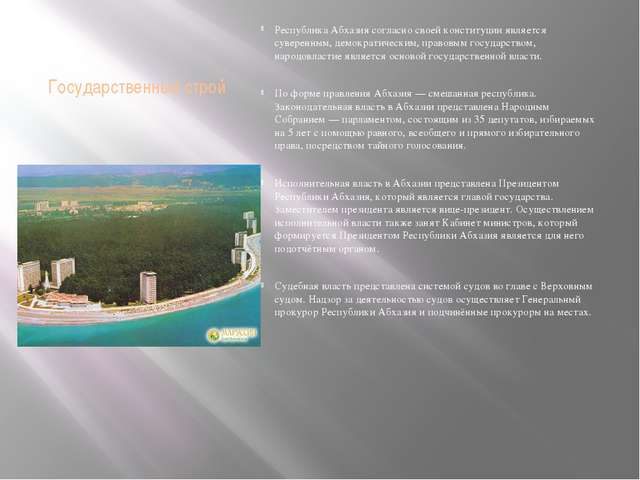 Государственный строй Республика Абхазия согласно своей конституции является...