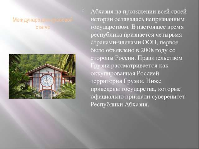 Международно-правовой статус Абхазия на протяжении всей своей истории оставал...