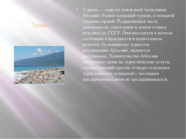 Туризм Туризм — одна из основ всей экономики Абхазии. Развит пляжный туризм,...