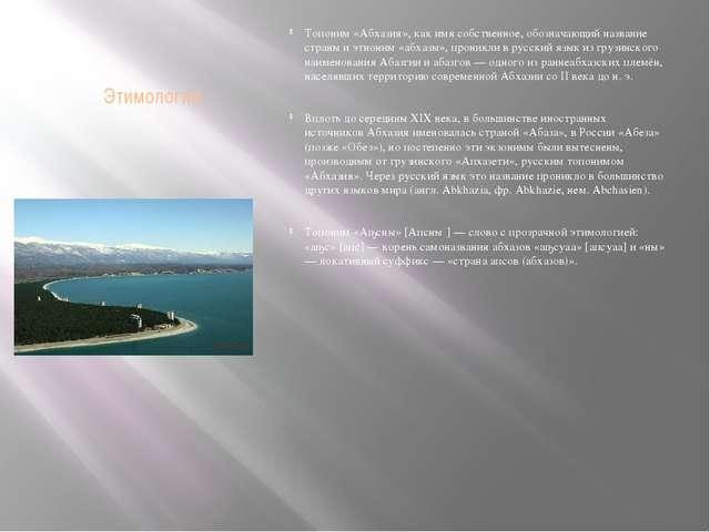 Этимология Топоним «Абхазия», как имя собственное, обозначающий название стра...