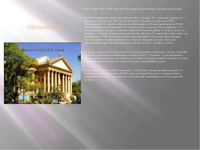 Образование После войны 1992—1993 годов Абхазия перешла на российские стандар...