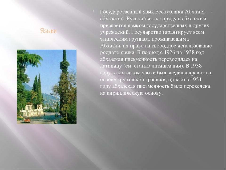 Языки Государственный язык Республики Абхазия — абхазский. Русский язык наряд...