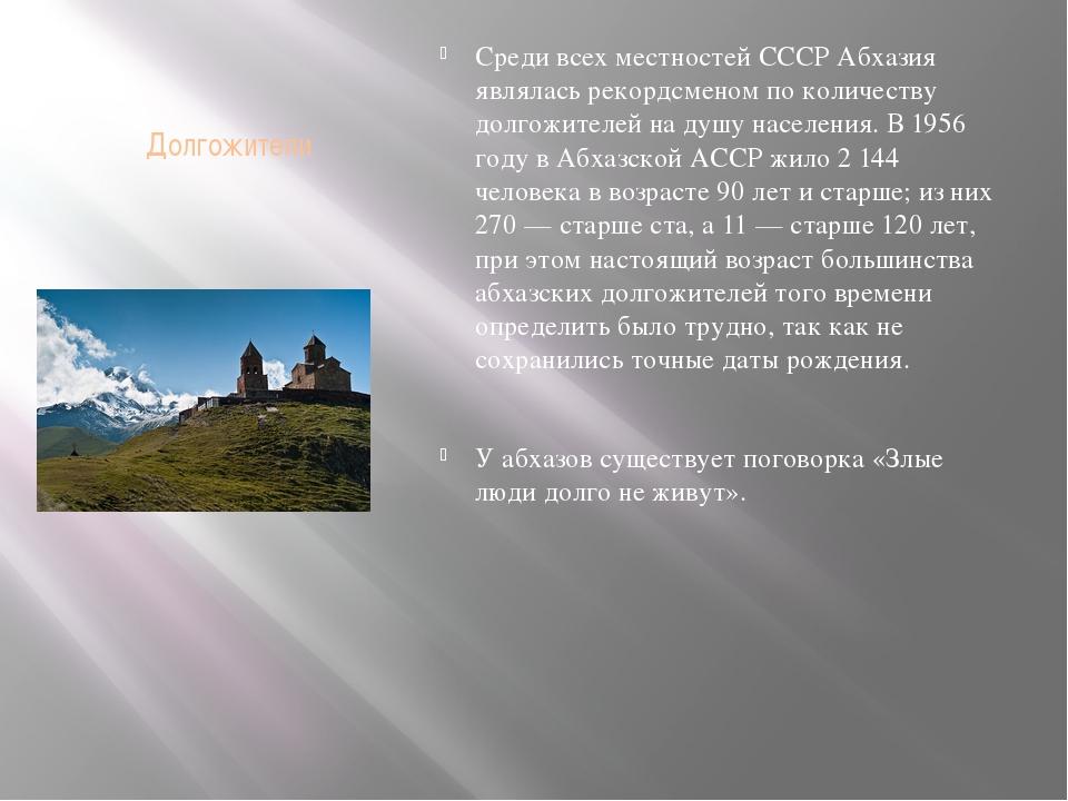 Долгожители Среди всех местностей СССР Абхазия являлась рекордсменом по колич...