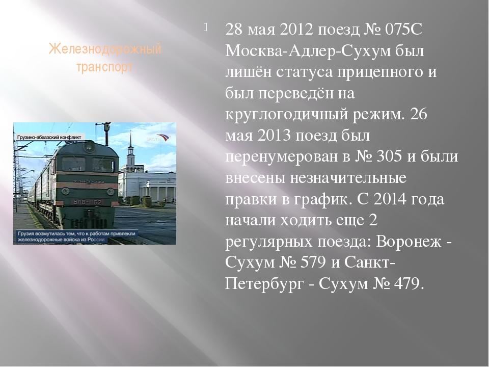Железнодорожный транспорт 28 мая 2012 поезд № 075С Москва-Адлер-Сухум был лиш...