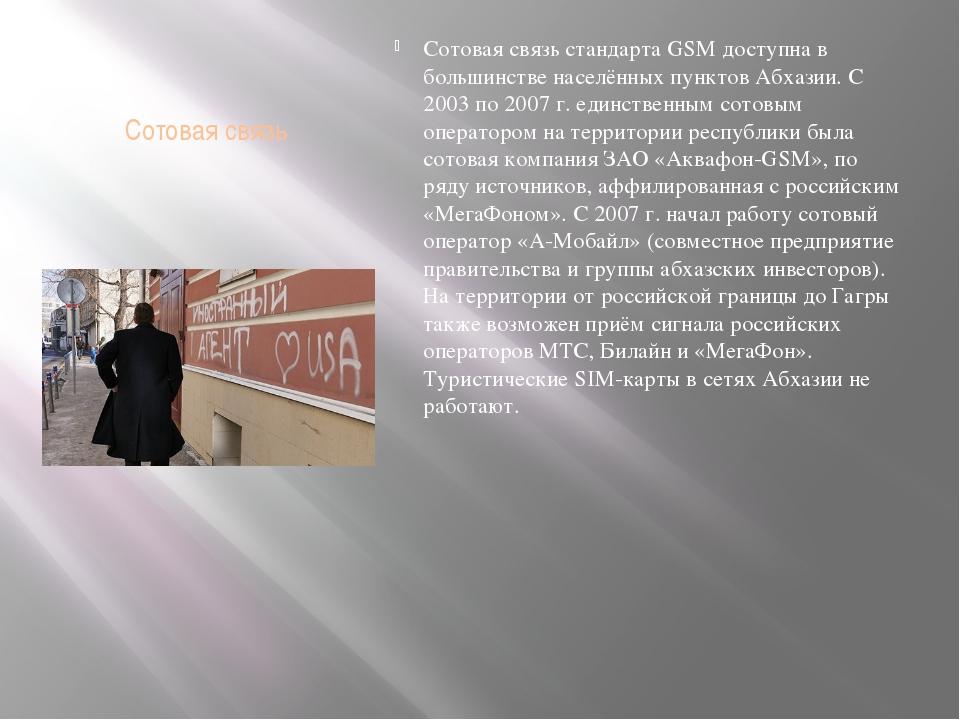 Сотовая связь Сотовая связь стандарта GSM доступна в большинстве населённых п...