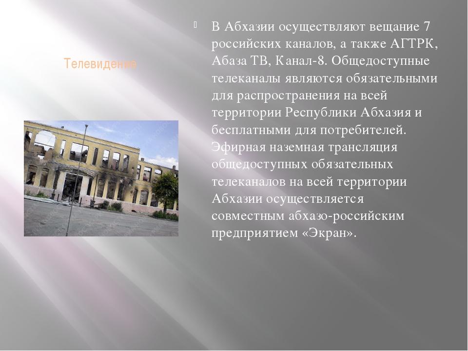 Телевидение В Абхазии осуществляют вещание 7 российских каналов, а также АГТР...