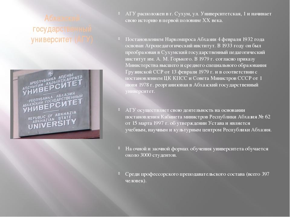 Абхазский государственный университет (АГУ) АГУ расположен в г. Сухум, ул. Ун...