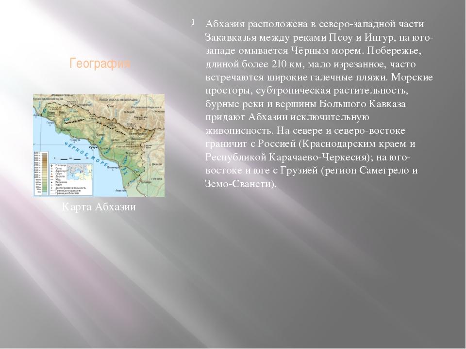 География Абхазия расположена в северо-западной части Закавказья между реками...