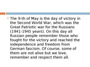 The 9-th of May is the day of victory in the Second World War, which was the