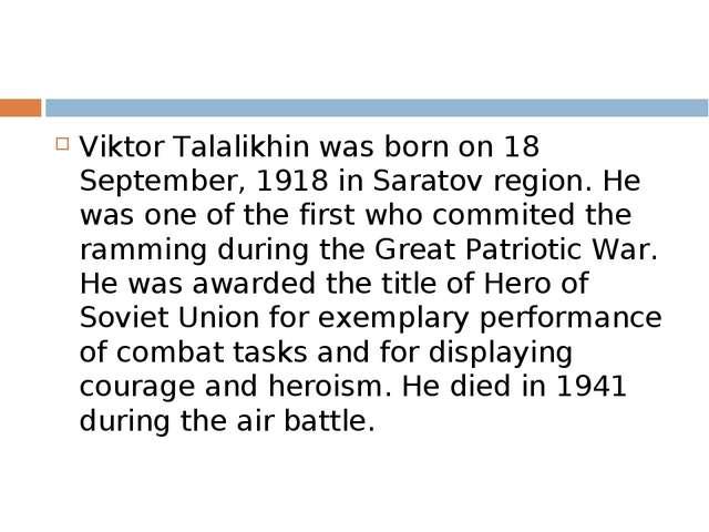 Viktor Talalikhin was born on 18 September, 1918 in Saratov region. He was on...