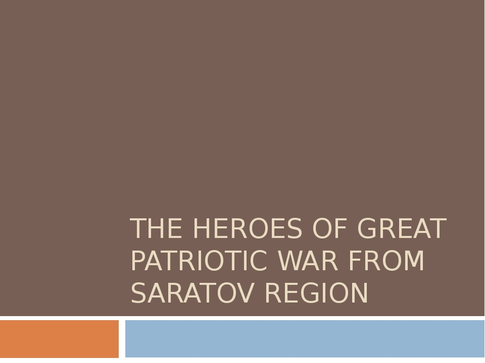 THE HEROES OF GREAT PATRIOTIC WAR FROM SARATOV REGION