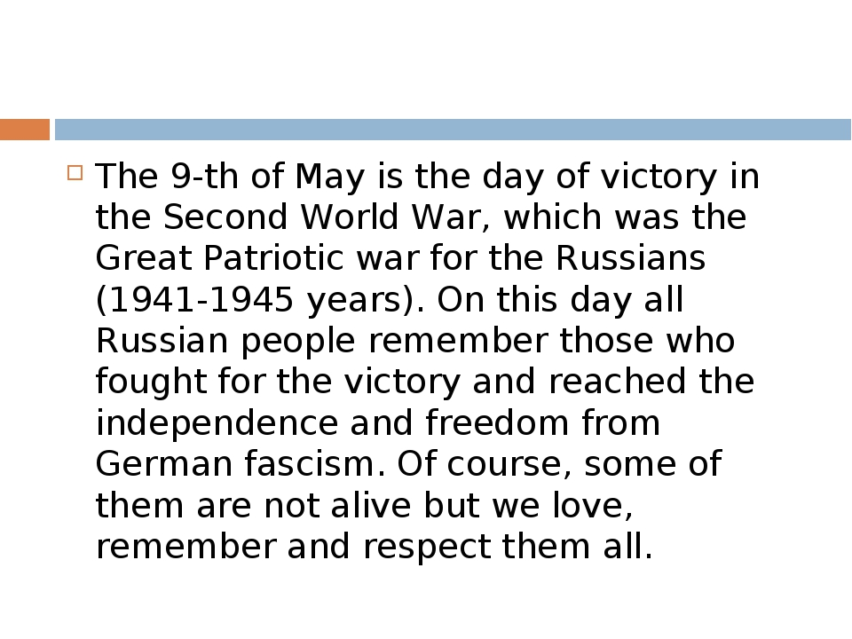 The 9-th of May is the day of victory in the Second World War, which was the...