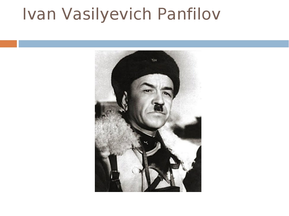 Ivan Vasilyevich Panfilov