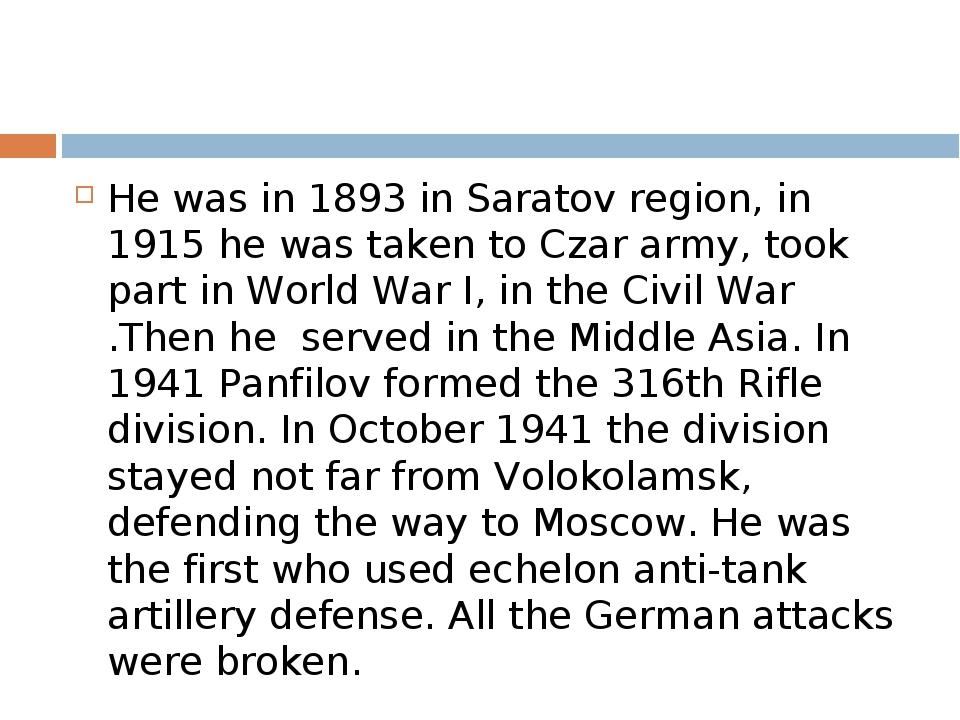 He was in 1893 in Saratov region, in 1915 he was taken to Czar army, took par...