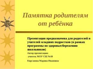 Памятка родителям от ребёнка Презентация предназначена для родителей и учител